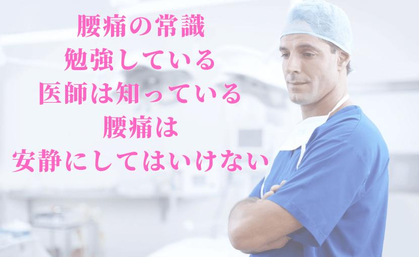 読売新聞が運営している医療サイトである「yomi.Dr」に掲載されていた 腰痛 の記事がとても良かったです。