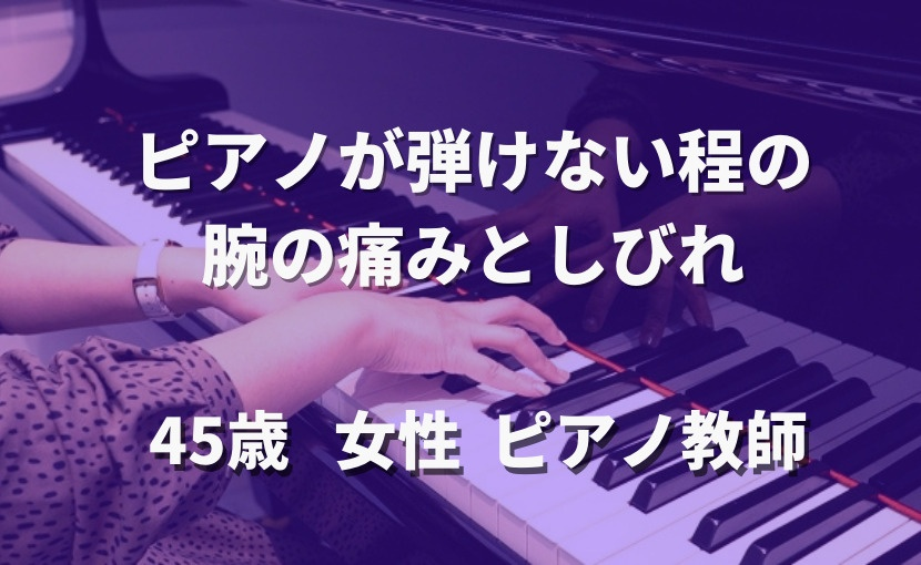 腕の痛み,ピアノ,ピアノの先生