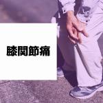 膝関節痛(変形性膝関節症)