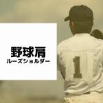 野球肩(ルーズショルダー)