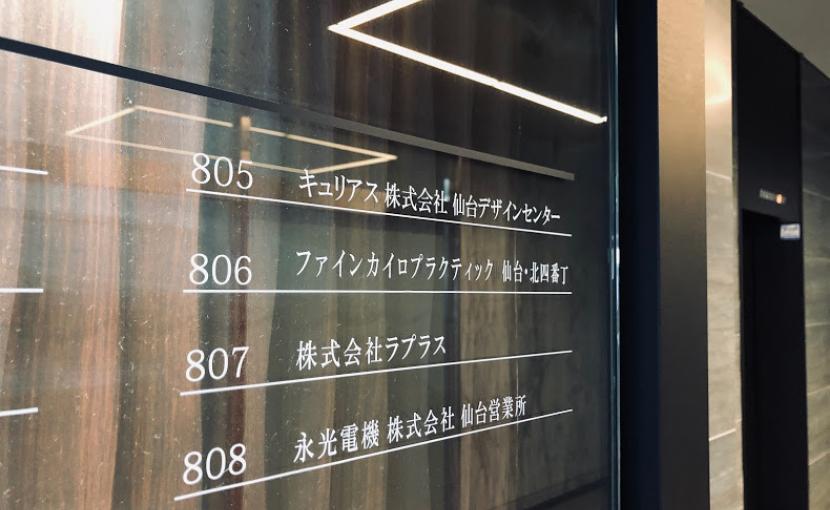 1階インフォメーションボード