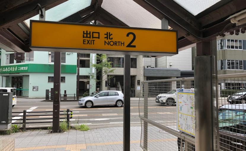 北四番丁駅北2番出口