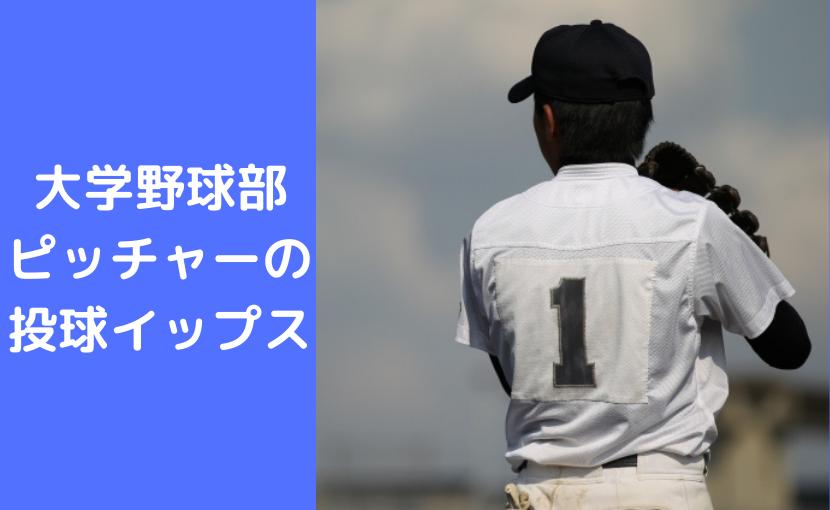 大学野球部-ピッチャーの-投球イップス