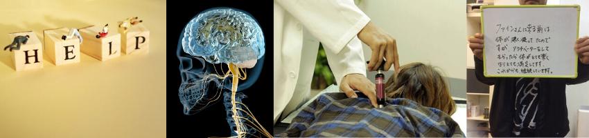 自律神経調整専門